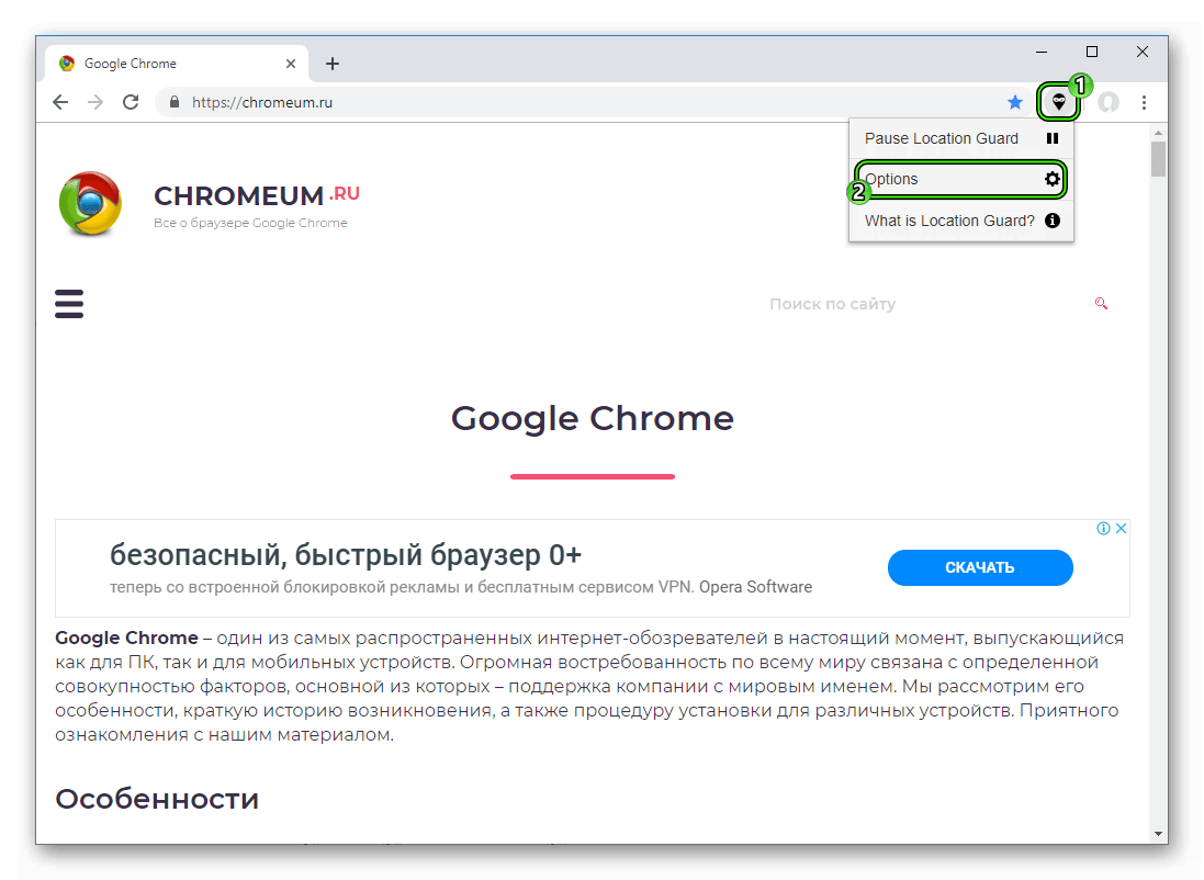 Пункт Options в меню расширения Location Guard в Google Chrome