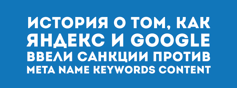 META-тег Keywords — ключевые слова
