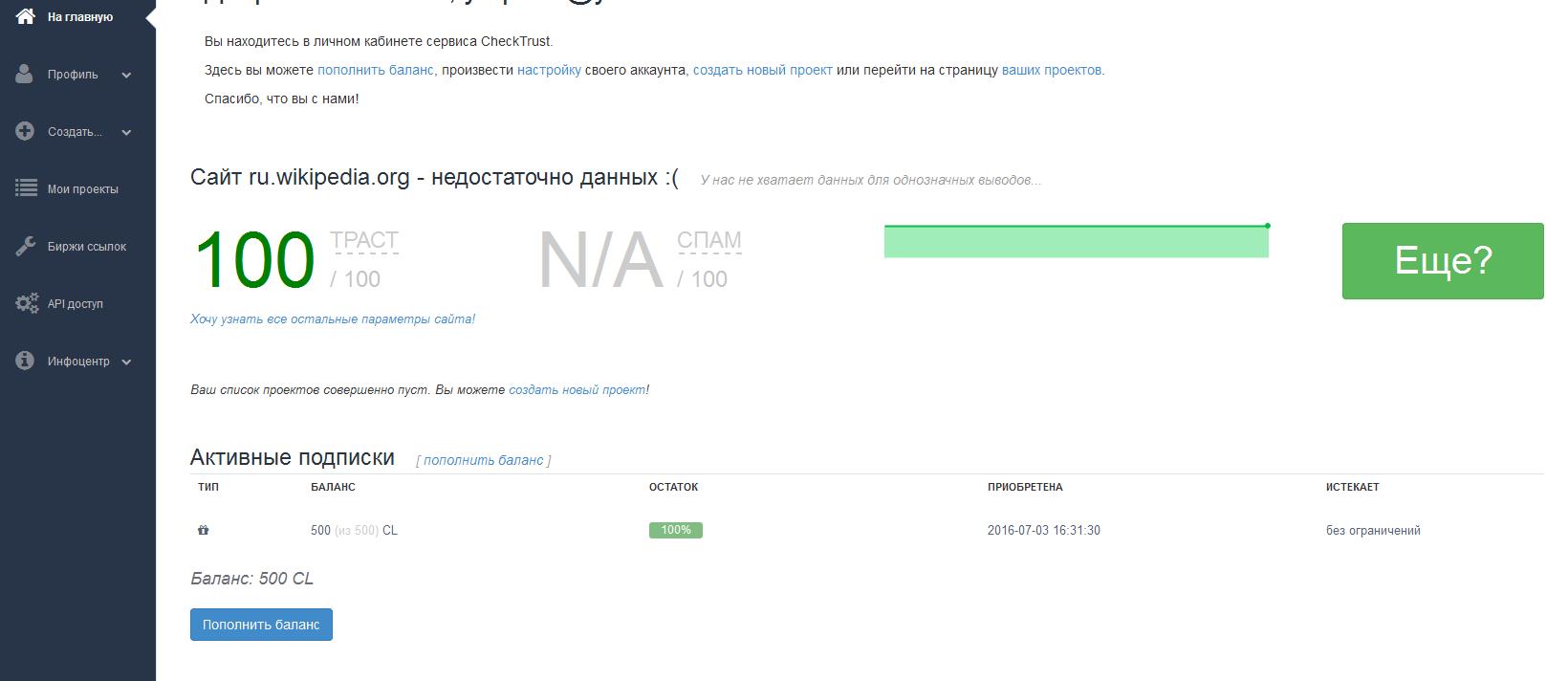 Проверка seo сайта выбор инструментальных средств для создания сайта