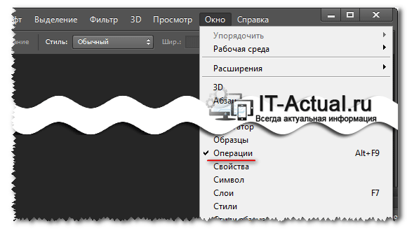 Окно Операции в Adobe Photoshop
