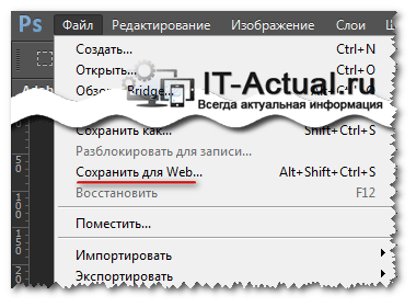 Пункт меню Сохранить для Web... в Adobe Photoshop