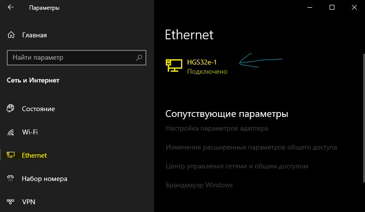 Ethernet параметры Windows 10