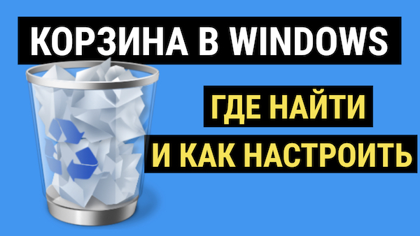 Где корзина в Windows