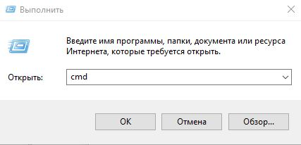 Командная строка Windows