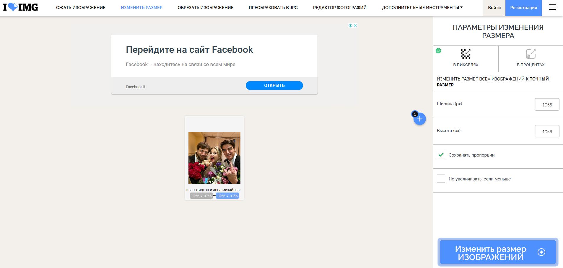 второй хоть сайт для изменения размера картинки родственник валлоты амараллис