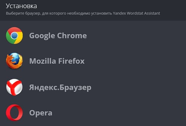 Скачать Yandex Wordstat Assistant