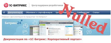 1 с битрикс управление сайтом nulled битрикс телефония