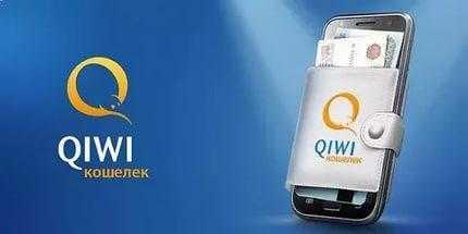 как закинуть деньги на qiwi кошелек в казахстане